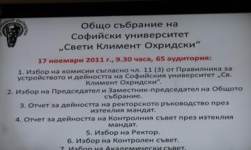 Програма при гласуването за Ректор на СУ