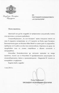 """Президентът с поздравление до участниците в """"Аз съм българче"""""""