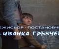 Войната на таралежите (1979) – кино версия