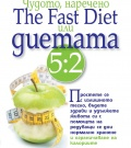 """Чудото, наречено The Fast Diet или диетата 5:2"""