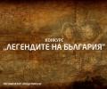 """""""Легендите на България"""""""