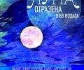 """""""Луна, отразена във водата"""""""