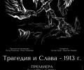"""Премиера: """"Трагедия и Слава"""" филм за Втората балканска война"""