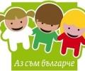 """В Ямбол деца и родители рецитираха """"Аз съм българче"""" заедно"""