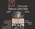 Изложба в Бургас на мъжа от петолевката – Иван Милев