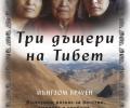 """""""Три дъщери на Тибет"""" – разказ за бягство, смелост и свобода от издателство """"Вакон"""""""