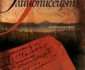"""""""Глинописецът"""" – нова книга от """"Сиела"""""""