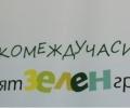 """""""Екомеждучасие – Моят зелен град"""" гостува в Стара Загора"""