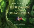 Мая Дългъчева с нова награда за детска литература