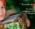 Приемни родители събират коледни подаръци за бедни деца