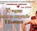 """След четвърт век """"Моята прекрасна лейди"""" е отново на сцената на Музикалния театър"""
