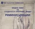 """Модно ревю """"Реминисценции"""" на студенти от програма """"Мода"""" на НБУ"""