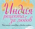 """Издателство """"Кръгозор"""" представят – """"Индия – рецепта за любов"""""""