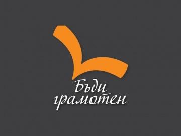 """""""Бъди грамотен"""" гостува за първи път във Враца"""