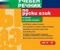 """Учебен речник по руски език за българи от """"Колибри"""""""
