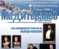 Националният музикален театър подготвя специален концерт