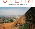 """""""Стени: пътуване покрай загражденията"""" – новата книга на издателство """"Вакон"""""""