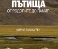 """""""Забравените пътища: от Родопите до Памир"""" – новата книга на издателство """"Вакон"""""""