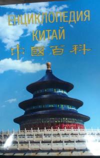 Енциклопедия заздравява дипоматическите връзки с Китай