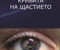 """Представяне на """"Кривата на щастието"""" в София и Пловдив"""