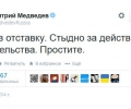 Хакнаха профила на Медведев в Туитър