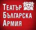 """Поглед зад кулисите на театър """"Българска армия"""""""