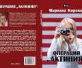 Мариана Кирова: Истинската свобода е в литературата