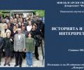 """Конференция на НБУ """"Историята и нейните интерпретации"""""""