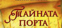 """Къде ще ни отведе """"Тайната порта"""" на султанския харем"""