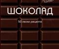 """Новата книжка от поредицата на """"Инфодар""""- 50 Лесни рецепти е със заглавие """"ШОКОЛАД"""""""