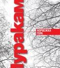 """""""Норвежка гора"""" е новият  красив и елегичен роман от """"Колибри"""""""