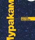 """Завладяваща, романтична, сериозна и на места тъжна е новата книга на """"Колибри"""" – """"Спутник, моя любов"""""""