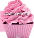 """""""КЪПКЕЙКОВЕ. 50 Лесни рецепти"""" от издателство Инфодар"""