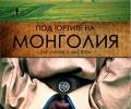 """""""Под юртите на Монголия"""" – новата книга на издателство """"Вакон"""""""