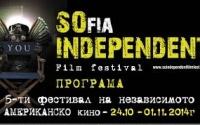 25 филма влизат в София Индипендънт Филм Фестивал