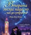 """""""Втората звезда надясно… чак до сутринта"""" е новият роман на издателство """"Кръгозор"""""""