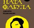 """ИК Жанет 45 представя """"Голям любовен роман в традицията на Джейн Остин"""""""