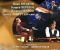 Тази вечер джаза среща класиката в НДК (видео)