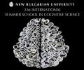22-ра международна лятна школа по когнитивна наука в НБУ