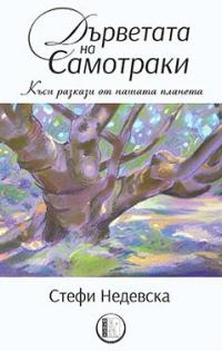 """Излезе книгата с къси разкази """"Дърветата на Самотраки"""""""