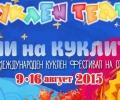 В Бургас се провежда междуроден куклен фестивал