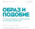 """Откриват изложбата """"Образ и подобие"""" в Националната галерия"""