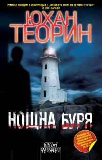 """Юхан Теорин се завръща с трилъра """"Нощна буря"""""""