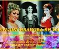 """""""Светлана Иванова ви кани…"""" на юбилеен концерт-спектакъл на примата на Музикалния театър (видео)"""