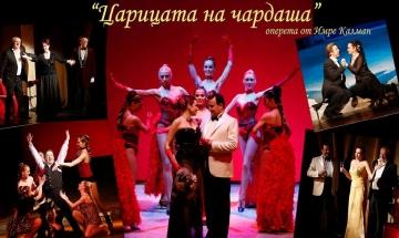 """Представят """"ЦАРИЦАТА НА ЧАРДАША"""" в Националният музикален театър (Видео+Галерия)"""