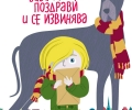 """Нова трогателна и забавна история от автора на """"Човек на име Уве"""""""
