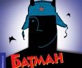"""Излиза """"Батман Аполо"""" – една мрачна, ултрасаркастична алегория на глобалния свят"""