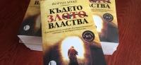 """България е 15-ата страна, в която """"Където злото властва"""" става бестселър"""