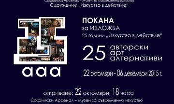 """Национална галерия – Софийски арсенал, представя """"Изкуство в действие"""""""