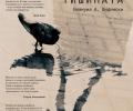 """Литературен салон """"Spirt &Spirit"""" и Издателство Жанет 45 представят Емануил Видински"""